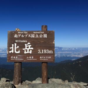 日本で2番名に高い北岳