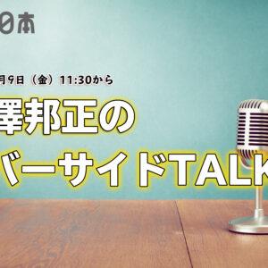 ラジオ日本に出演しました